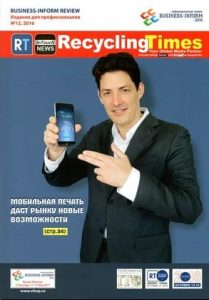 RecyclingTimes12-2016