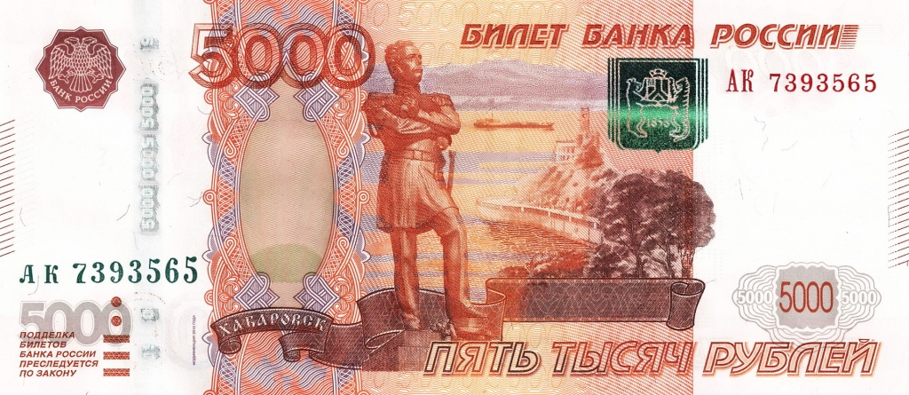 Banknote_5000_rubles_2010_front.jpg